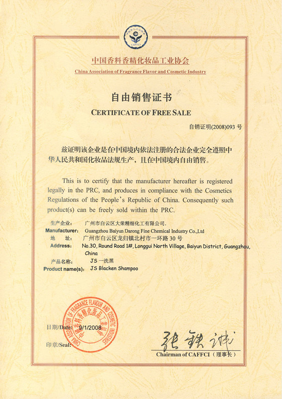 Certificate of Free Sale-China Association of Fragrance Flavor and