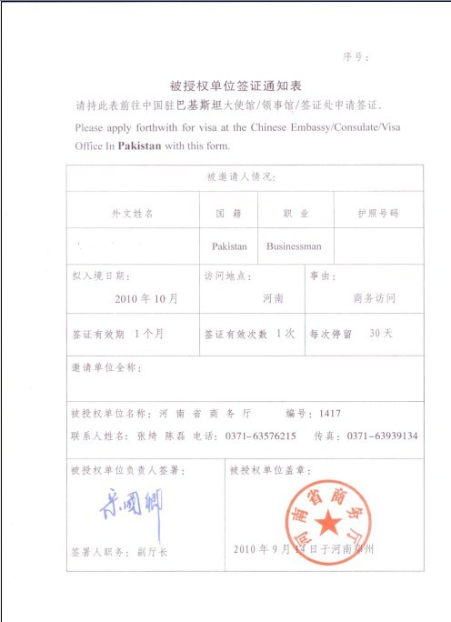 Invitation letter for business visa taiwan professional resumes invitation letter for business visa taiwan invitation letter for a south african business visa new sample stopboris Images