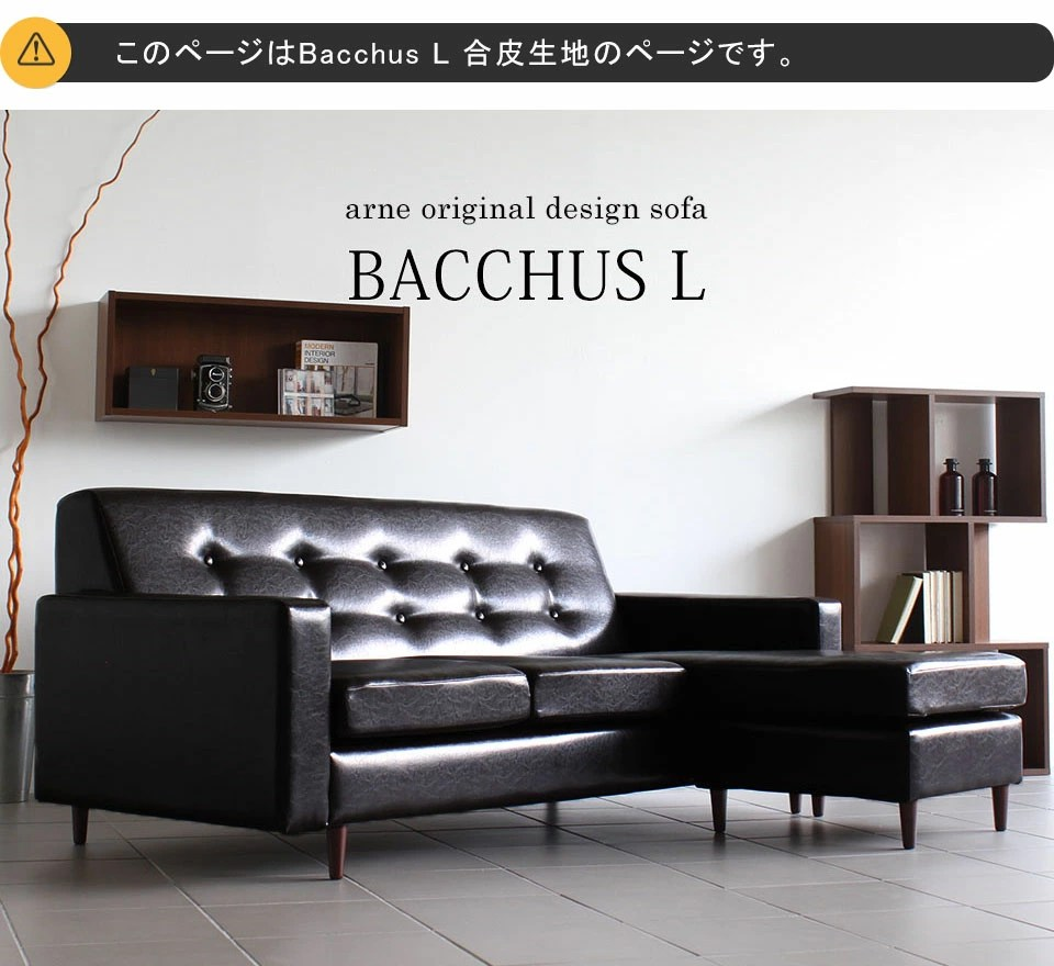 Couch L Form Three Cliff Sofa 合皮 Leather Elbow Rest L Form Sofa 3p Retro Sofa Living Reception Bacchus L Which Takes Sofa Modishness Large Size Sofa Three People