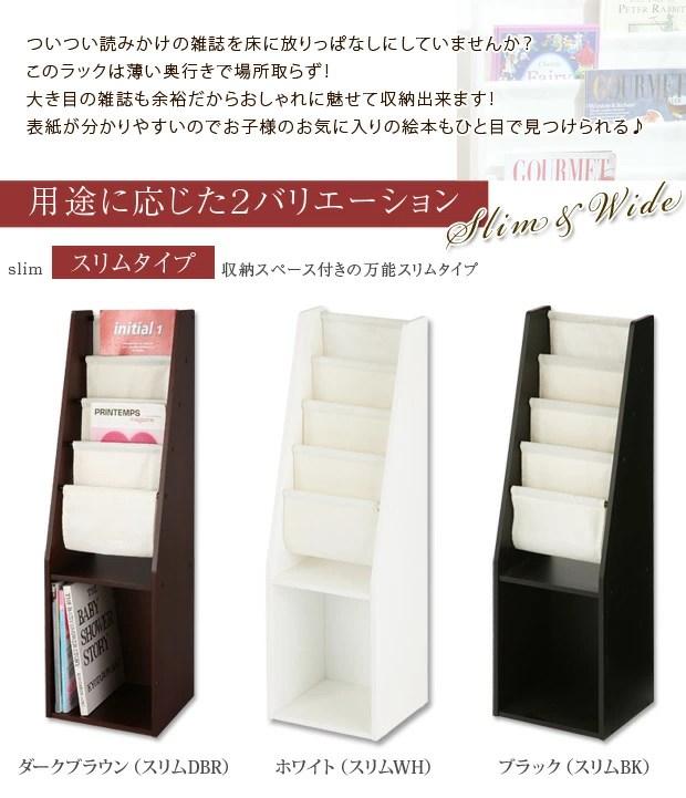 Gekiyasukaguya Rakuten Global Market Magazine Rack