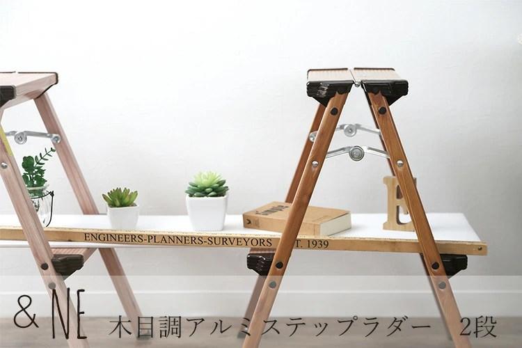 Interior Flaner Shop Woodgraining Aluminum Step Ladder