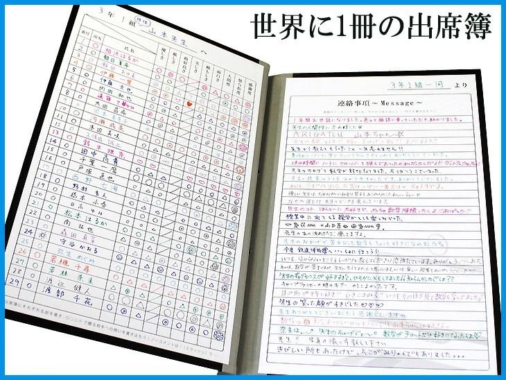 Colored paper-yosegaki-cute-message books-funny! gadgets-attendance book  colored paper