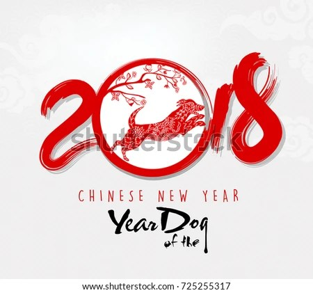 Happy new year 2018 greeting card, chinese new year of ther dog EZ