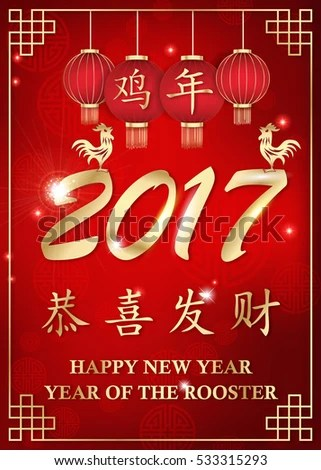 Royalty-free Printable Greeting card for the Chinese\u2026 #298041578