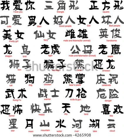 "translate to chinese writing Do some googling on chinese tattoos and you'll quickly come across horror stories last year a story surfaced of a tattoo artist in sao paulo, brazil arrested for tattooing a client with characters translating to chicken noodle soup"" instead of a sentimental quote from antoine de saint-exupery's the little."