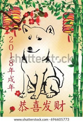 Year Dog 2018 Greeting Card Printable Stock Illustration 696605773