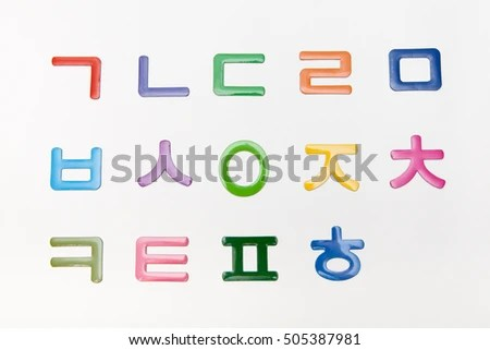 Korean Letters Alphabet On White Backgrounds Stock Photo (Edit Now