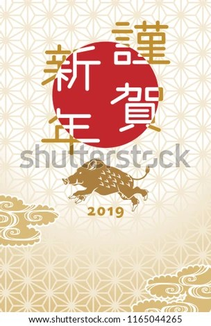 2019 Japanese New Year Card Design Running Stock Vector (Royalty