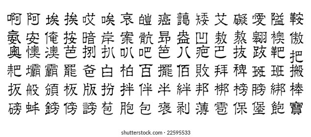 chinese alphabet Images, Stock Photos  Vectors Shutterstock