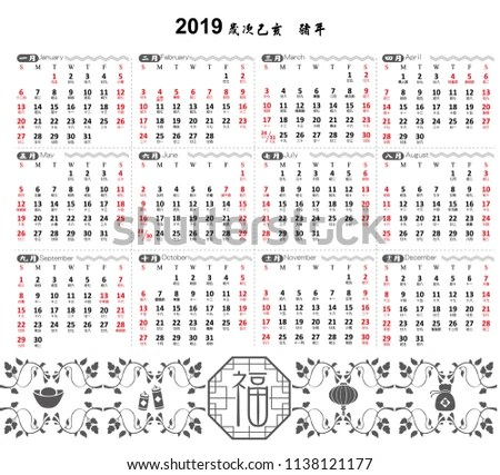 Chinese Calendar Planner Template 2019 Year Stock Vector (Royalty