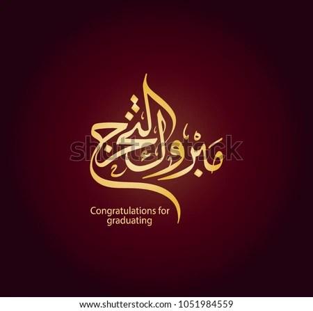 Congratulations Graduating Stock Vector (Royalty Free) 1051984559