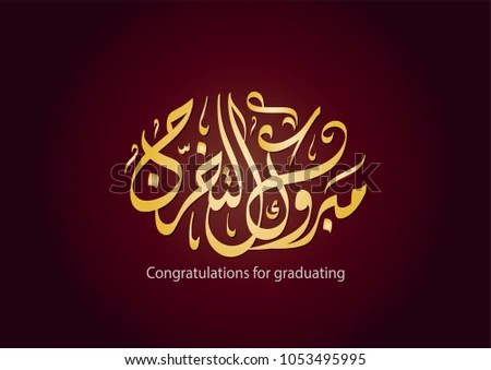 Congratulations Graduating Stock Vector (Royalty Free) 1053495995