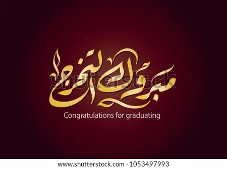 Congratulations Graduating Stock Vector (Royalty Free) 1053497993