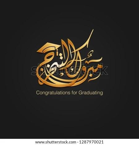 Congratulations Graduating Arabic Vector Stock Vector (Royalty Free