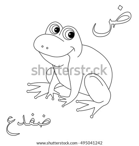 Frog Coloring Arabic Letters Arabic Word Stock Vector (Royalty Free