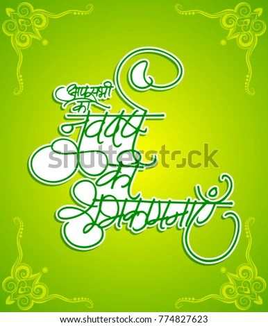 happy new year wishing hindi text stock vector royalty free hindi new year cards
