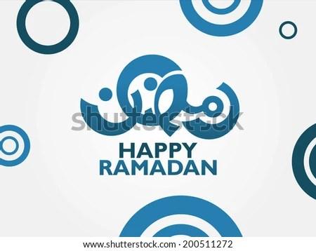 Islamic Artistic Typography Word Ramadan Blue Stock Vector (Royalty