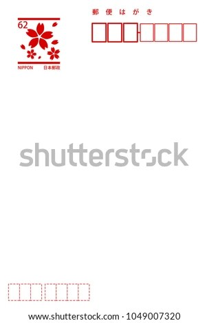 Japanese Post Official Postcard Address Side Stock Vector (Royalty
