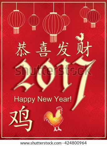 Printable Greeting Card Chinese New Year Stock Vector (Royalty Free