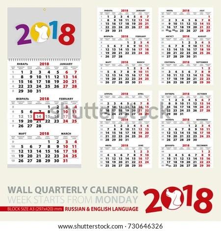 Quarterly Calendar Format A 3 2018 Russian Stock Vector (Royalty