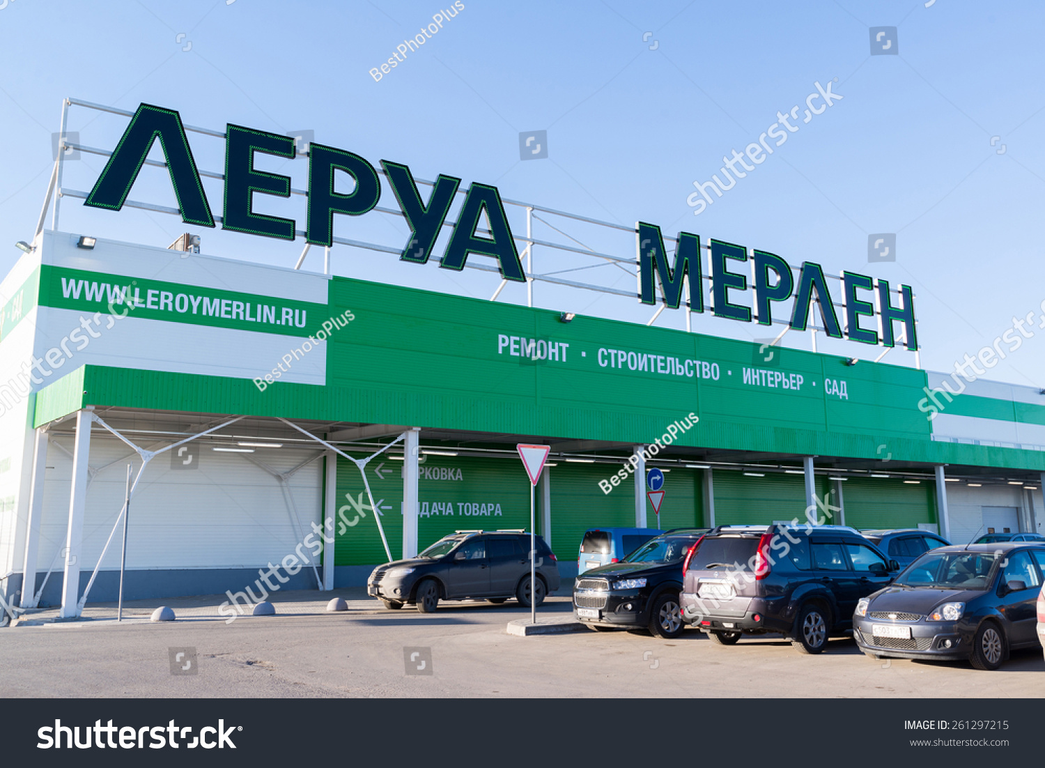 Leroy Merlin Orleans Samara Russia March 14 2015 Construction Stock Photo Edit Now