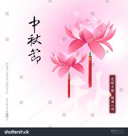 Zhong Qiu Jie Legends
