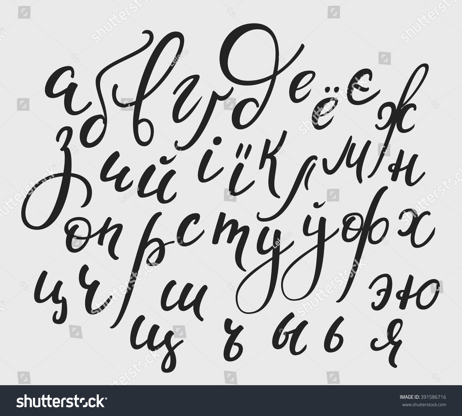 Letter In Cursive Brush Style Vector Cyrillic Russian Ukrainian Stock Vector