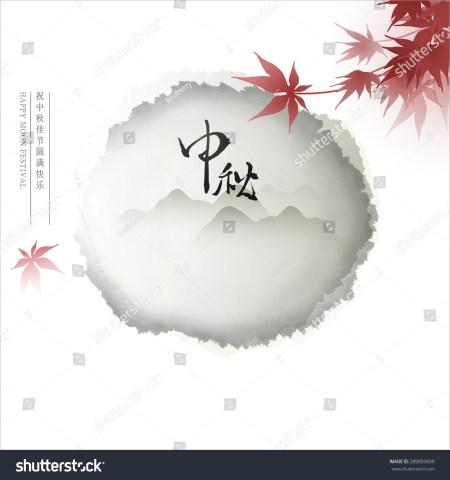 Zhong Qiu Jie China