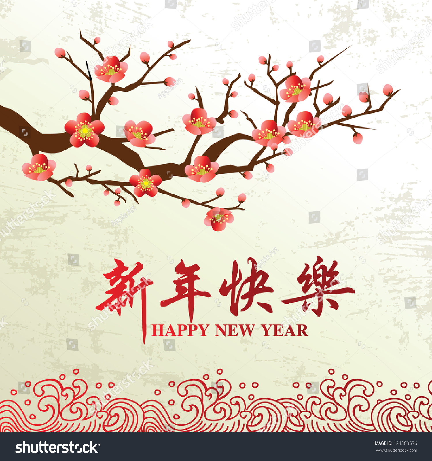 Cute Chinese New Year Wallpaper 2016 Chinese New Year Card Plum Blossom Stock Vector 124363576