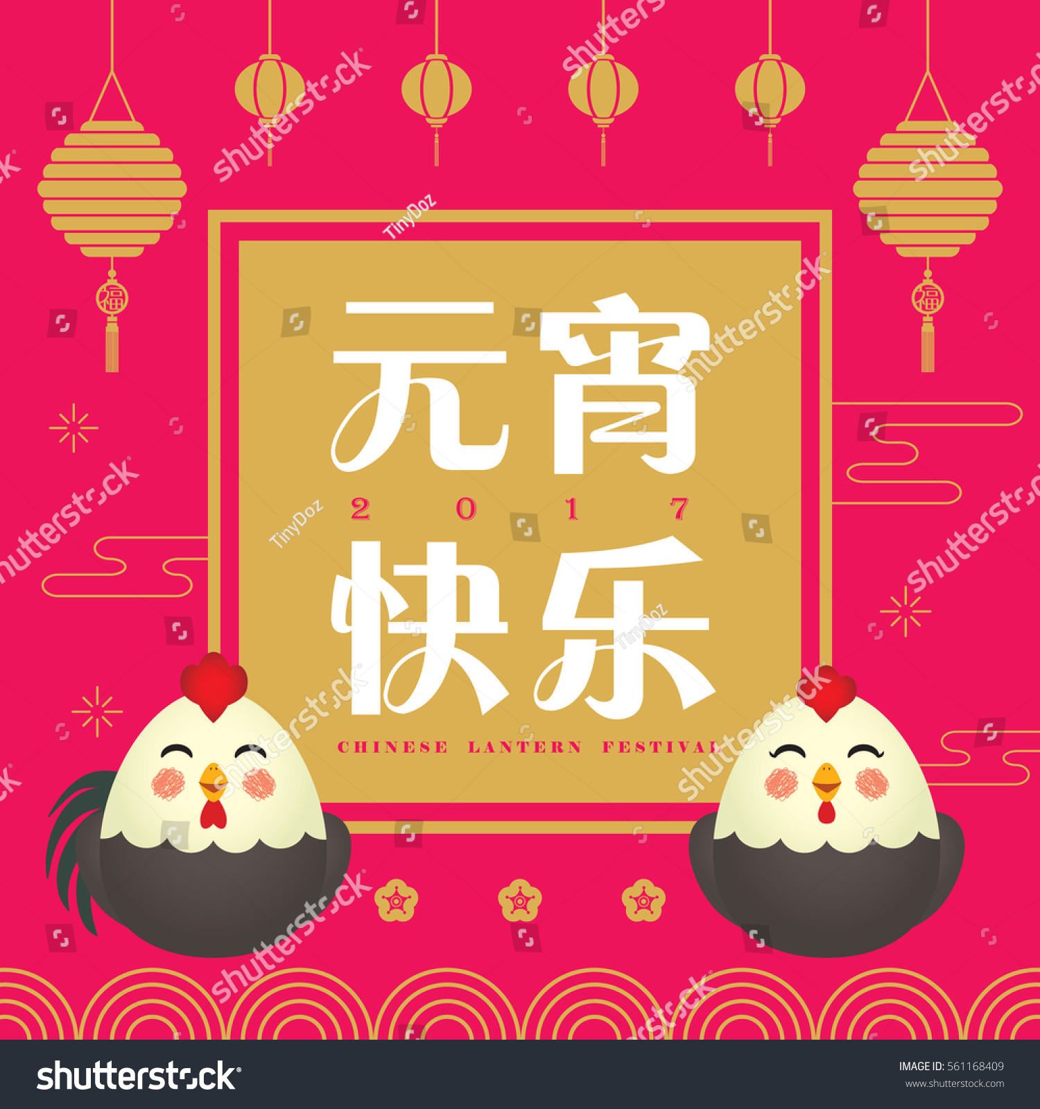 Happy Chinese Lantern Festival Happy Lantern Festival Chinese Valentines Day Stock Vector