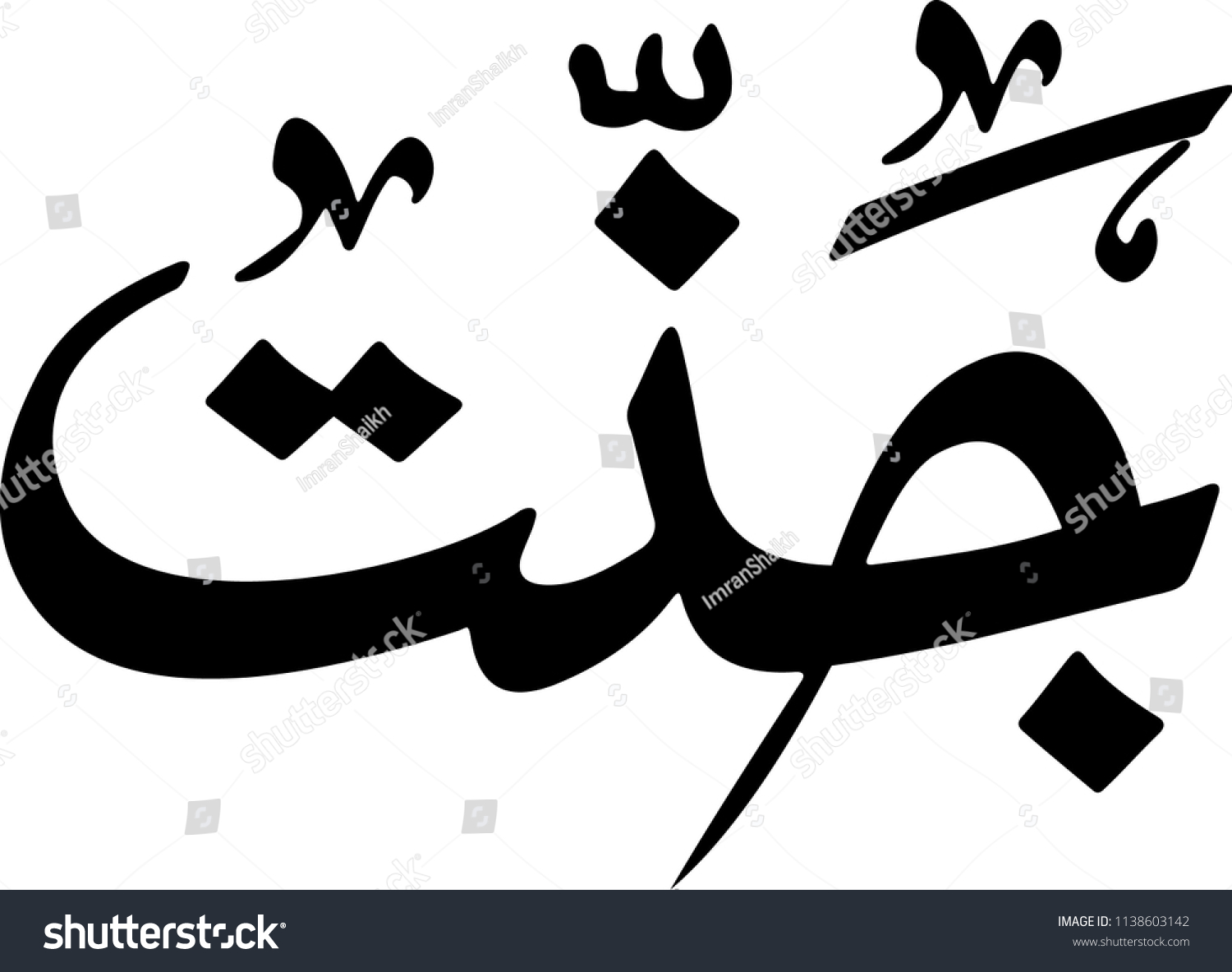 Urdu Calligraphy Font Free Download Jannat Urdu Calligraphy Hand Writing Stock Vector Royalty Free