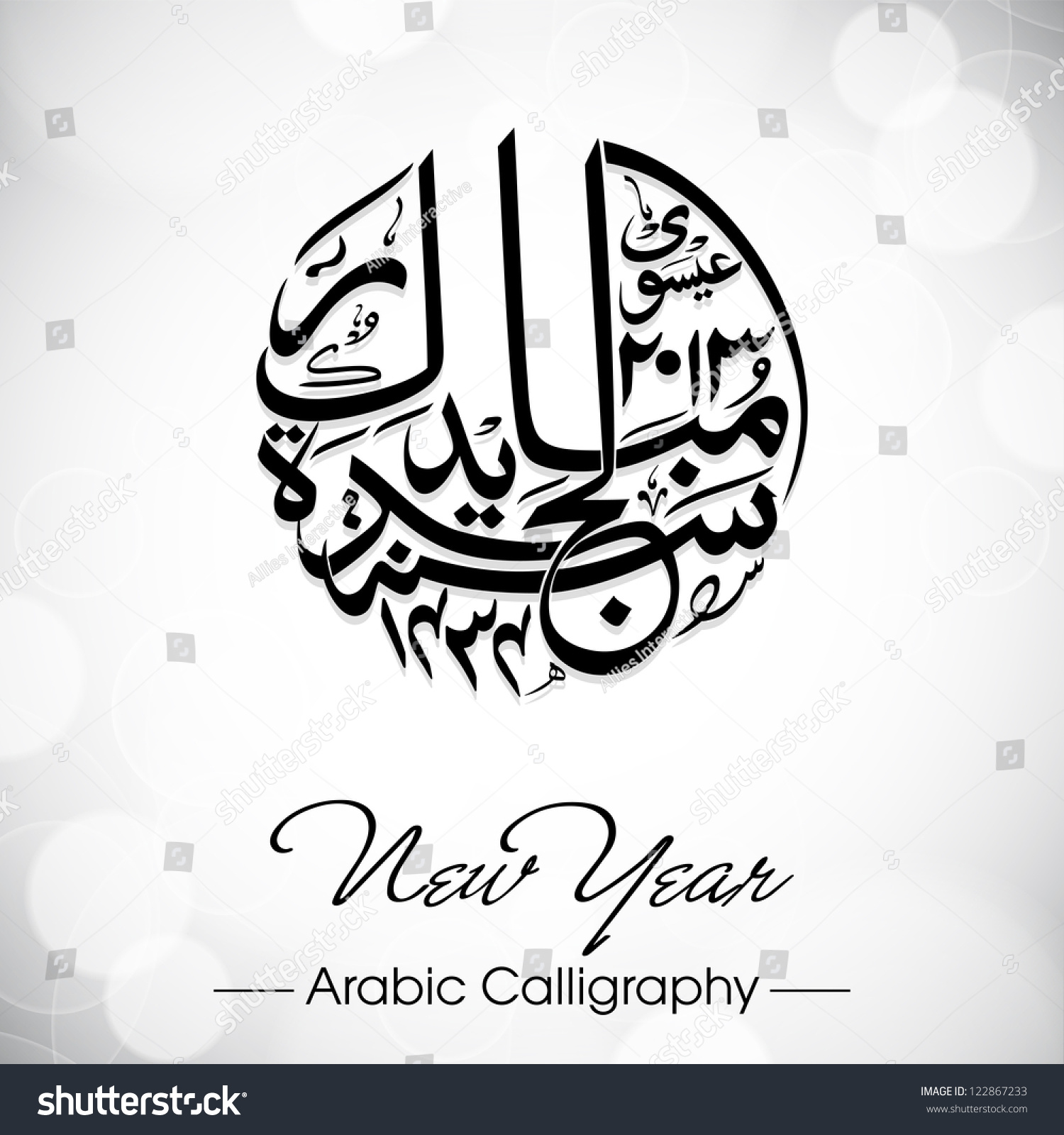 Urdu Calligraphy Font Free Download Urdu Calligraphy Naya Saal Mubarak Ho Stock Vector Royalty Free