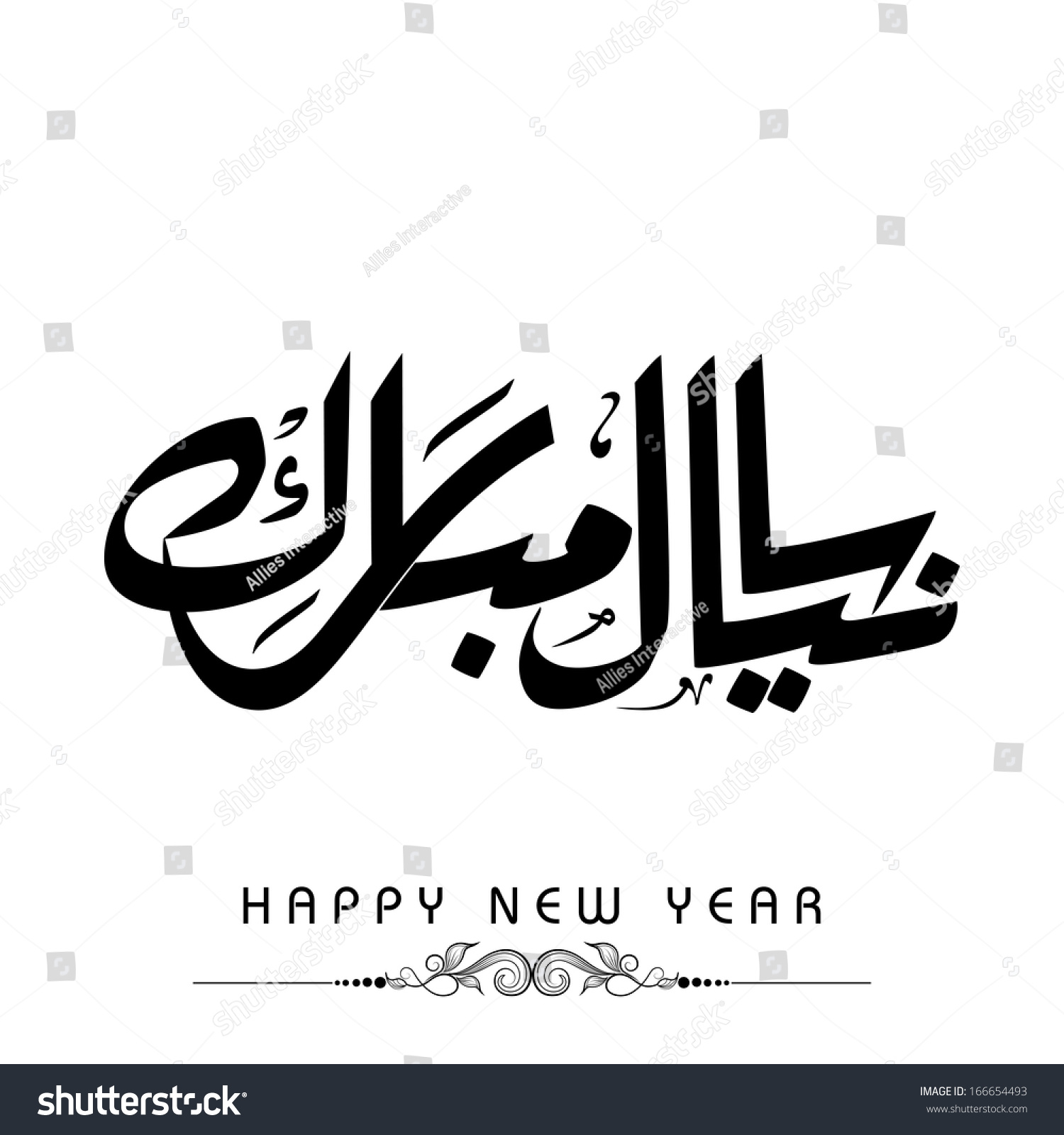 Urdu Calligraphy Font Free Download Urdu Calligraphy Text Happy New Year Stock Vector Royalty Free