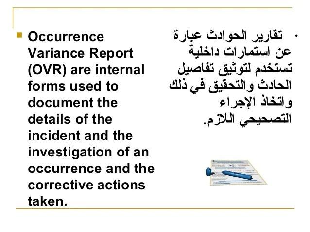 ovr incident report