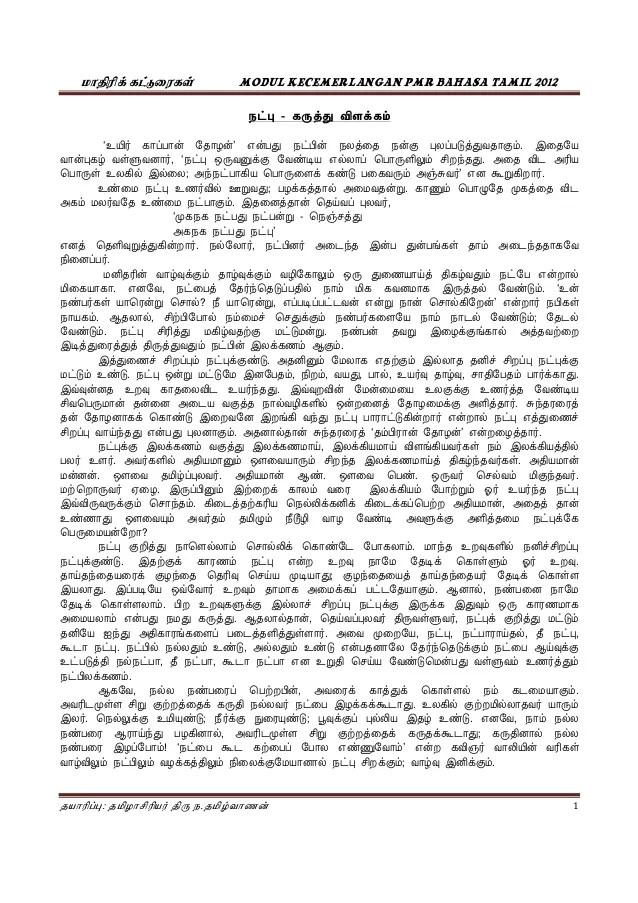 Narasi Tentang Banjir Kelasindonesiacom Contoh Karangan Bahasa Tamil 728 X 1031 Jpeg 253kb Contoh Karangan