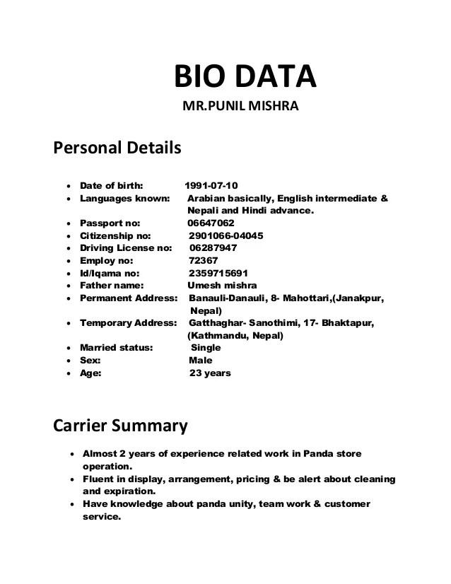 personal biodata form