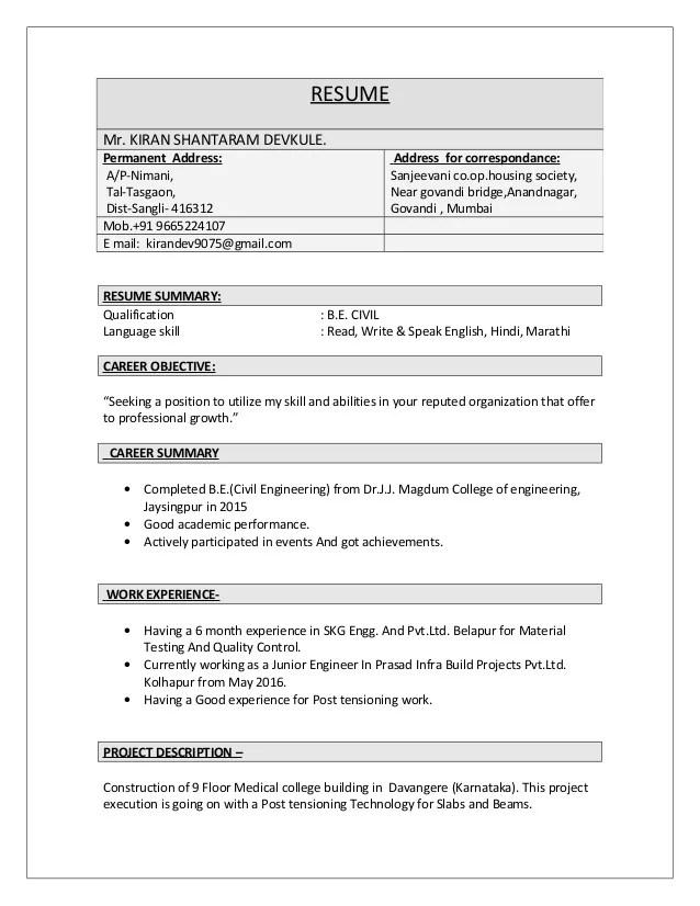resume in english to hindi