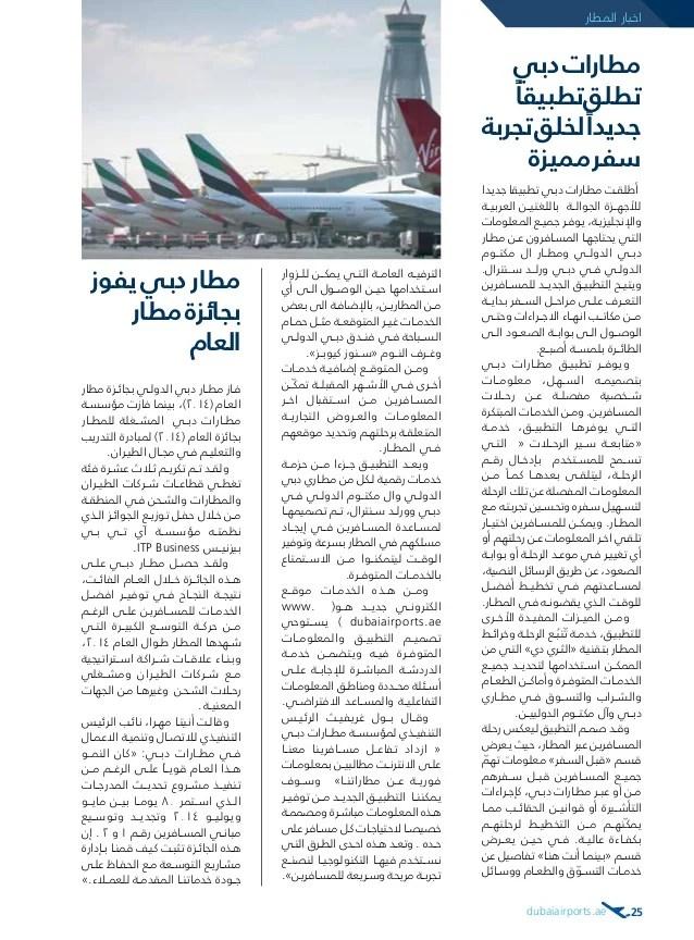 Dubai Airport City Guide