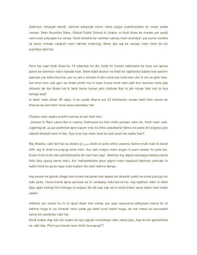 Rajbhasha hindi essay