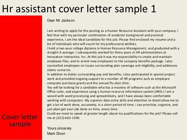 human resource cover letter no experience