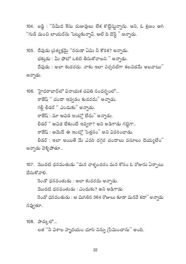 Typical Telugu Jokes