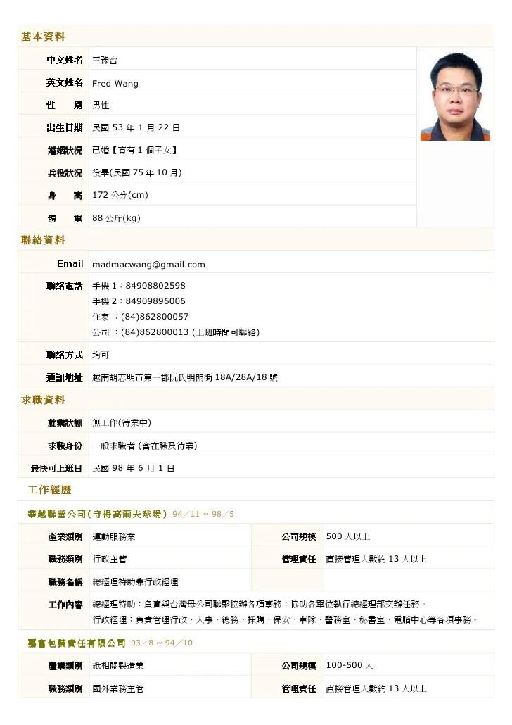 linkedin resume search fred wang 53 1 22