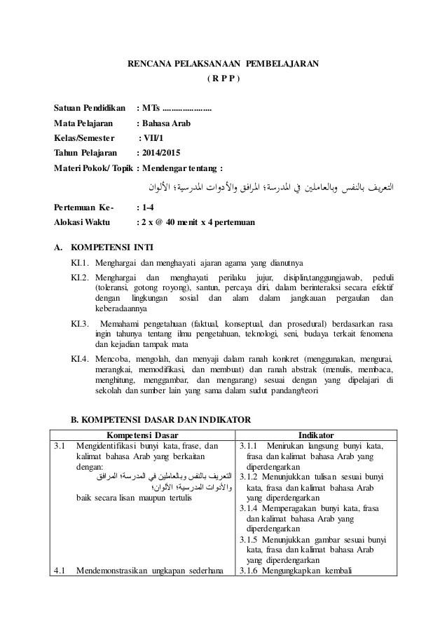 Rpp Kelas 7 Bahasa Indonesia Kurikulum 2013 Rpp Bahasa Indonesia Berkarakter Kurikulum 2013 Smp Mts Mts Mata Pelajaran Bahasa Arabkel