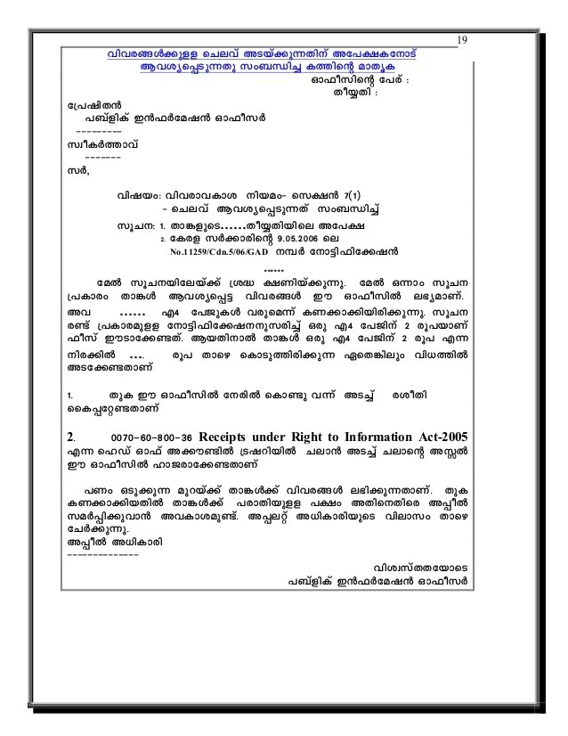 Application Letter Free Sample Letters Vivaravakasa Niyamam Oru Padanam
