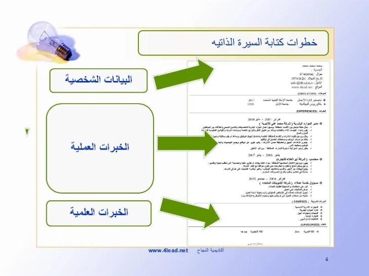 How To Write A Resume Cv With Microsoft Word Youtube اكتب سيرتك الذاتية باحتراف