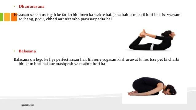 How to reduce stomach fat in hindi ltt 5 hrelate 16 janiye yoga asanas for weight loss in hindi ccuart Images