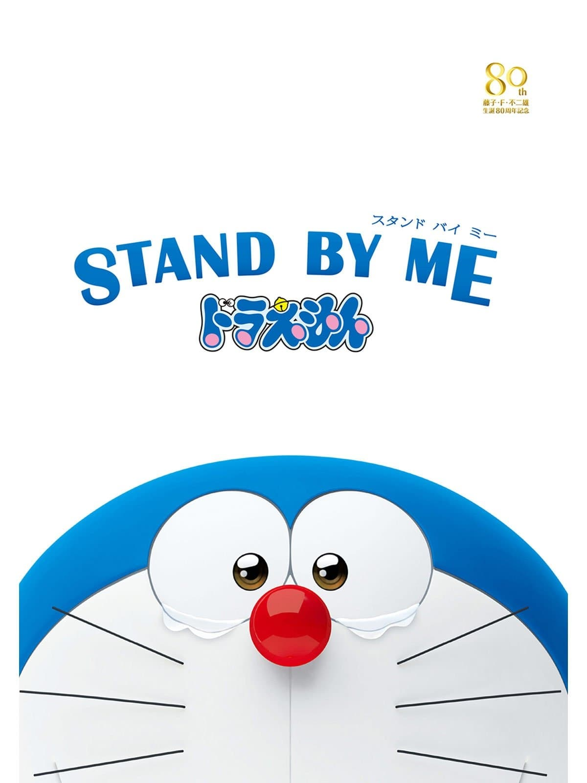 Stand By Me Stand By Me Doraemon 2014 Posters The Movie Database