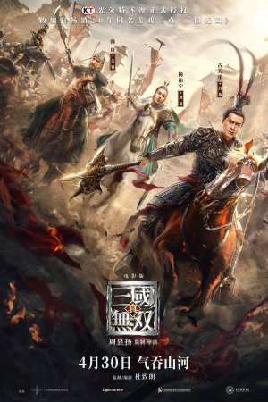 Image Dynasty Warriors : Destiny of an Emperor