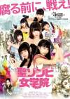St. Zombie Girls' High School Streaming