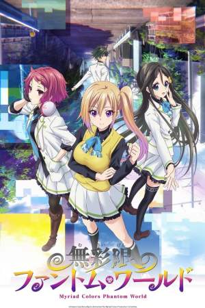 Image Myriad Colors Phantom World